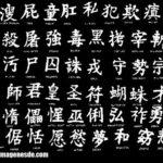 Imágenes de abecedario chino